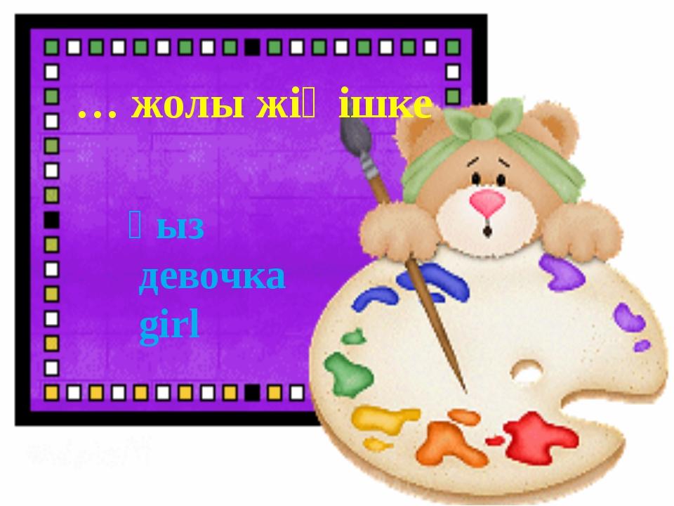 … жолы жіңішке қыз девочка girl