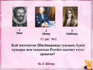 Қай математик Швейцарияда туылып, бүкіл ғұмыры мен талантын Ресейге қызмет ет
