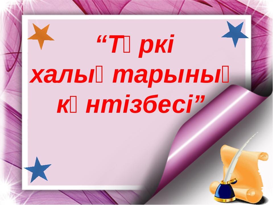 """""""Түркі халықтарының күнтізбесі"""""""