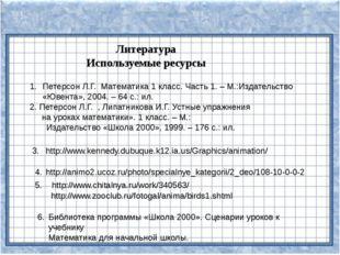 Петерсон Л.Г. Математика 1 класс. Часть 1. – М.:Издательство «Ювента», 2004.