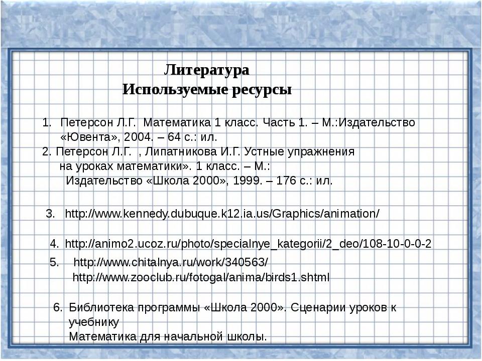 Петерсон Л.Г. Математика 1 класс. Часть 1. – М.:Издательство «Ювента», 2004....