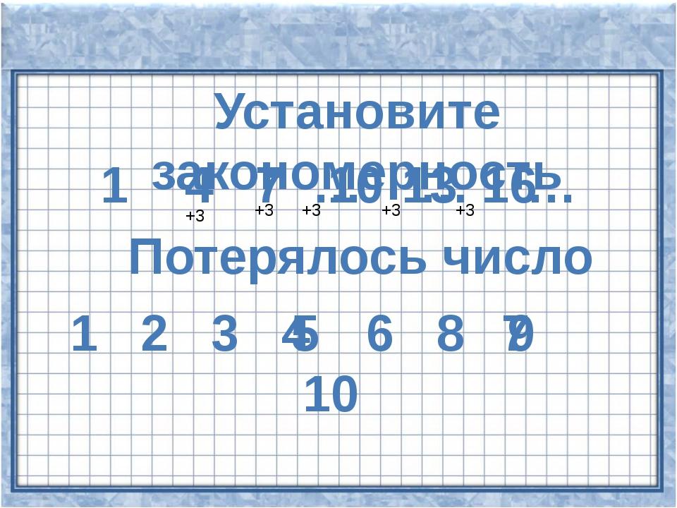 Установите закономерность 1 4 7 … … … Потерялось число 1 2 3 4 6 8 9 10 7 10...