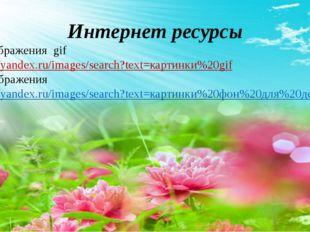 Интернет ресурсы Изображения gif https://yandex.ru/images/search?text=картинк
