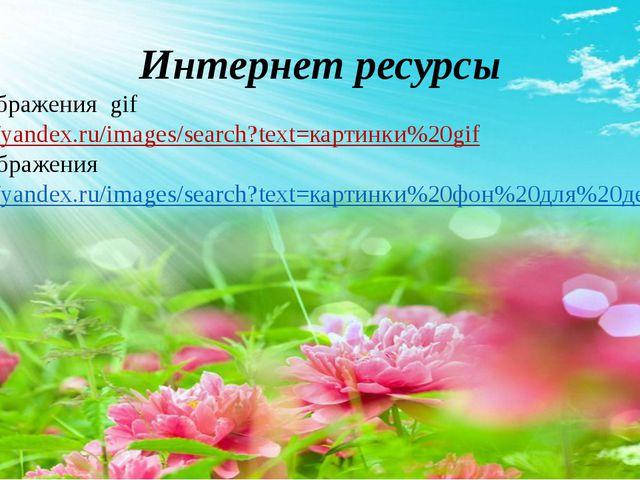 Интернет ресурсы Изображения gif https://yandex.ru/images/search?text=картинк...