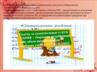 2.2 Показания приборов учета коммунальных ресурсов (общедомовые /коллективные