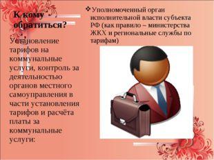 К кому обратиться? Уполномоченный орган исполнительной власти субъекта РФ (ка