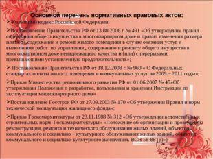 Основной перечень нормативных правовых актов: Жилищный кодекс Российской Феде
