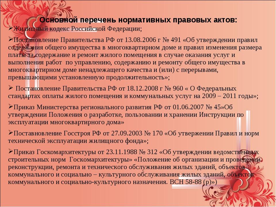 Основной перечень нормативных правовых актов: Жилищный кодекс Российской Феде...