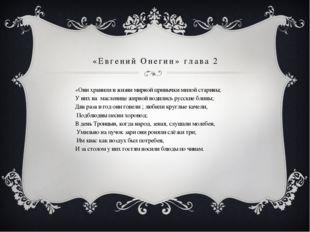 «Евгений Онегин» глава 2 «Они хранили в жизни мирной привычки милой старины;