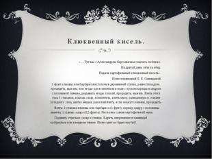 Клюквенный кисель. «… Тут мы с Александром Сергеевичем сошлись поближе. На др