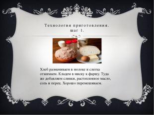 Технология приготовления. шаг 1. Хлеб размачиваем в молоке и слегка отжимаем.