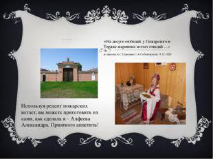 реклама «На досуге отобедай, у Пожарского в Торжке жаренных котлет отведай …»