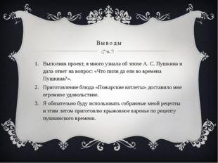 Выводы Выполняя проект, я много узнала об эпохе А. С. Пушкина и дала ответ на