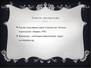Список литературы Научно популярная серия «Сделай сам» Москва издательство «З