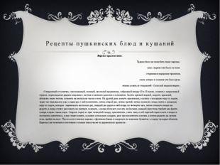 Рецепты пушкинских блюд и кушаний Варенье крыжовенное. Трудно было не полюбит