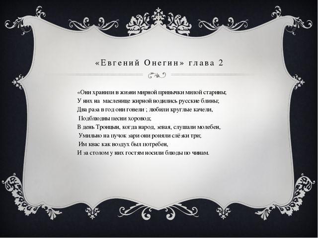 «Евгений Онегин» глава 2 «Они хранили в жизни мирной привычки милой старины;...