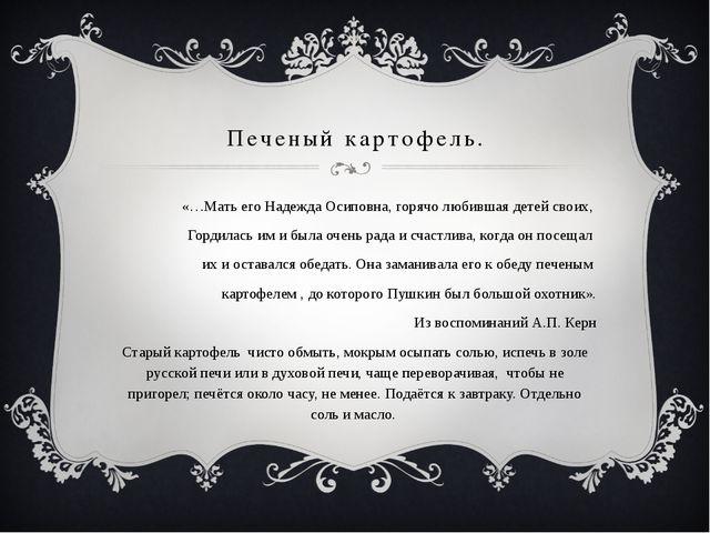Печеный картофель. «…Мать его Надежда Осиповна, горячо любившая детей своих,...