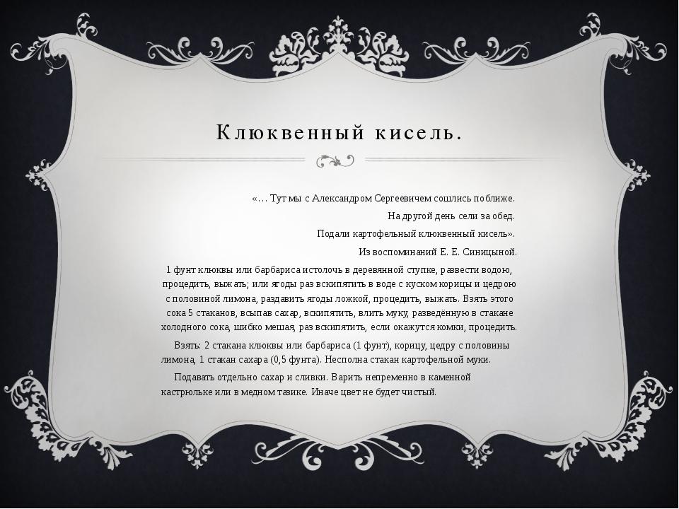 Клюквенный кисель. «… Тут мы с Александром Сергеевичем сошлись поближе. На др...