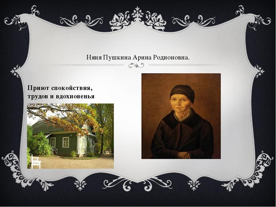 Няня Пушкина Арина Родионовна. Приют спокойствия, трудов и вдохновенья
