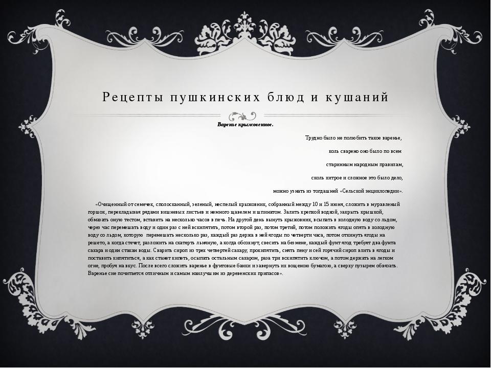 Рецепты пушкинских блюд и кушаний Варенье крыжовенное. Трудно было не полюбит...
