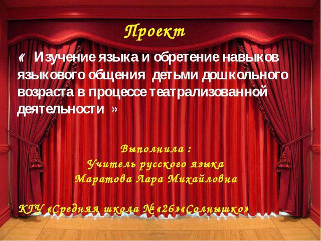 Творческий проект по театрализованной деятельности для детей старшего дошколь...