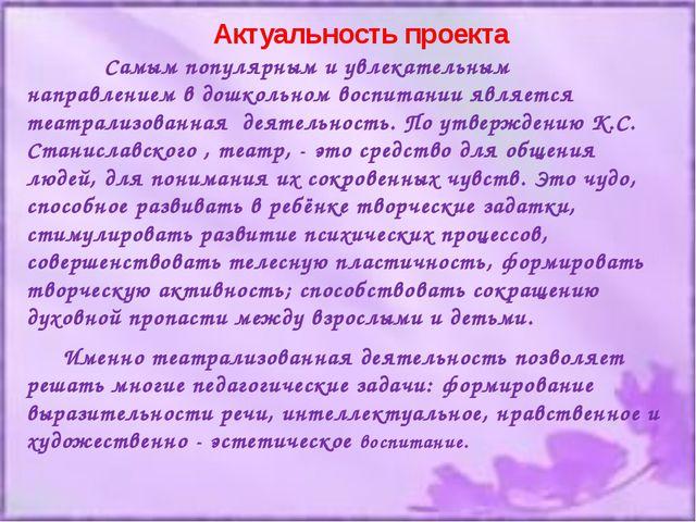 Актуальность проекта            Самым популярным и увлекательным направление...