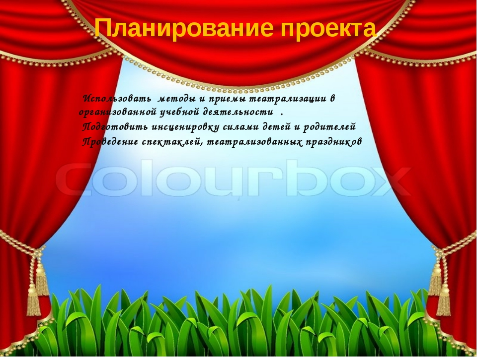 Планирование проекта   Использовать  методы и приемы театрализации в организ...