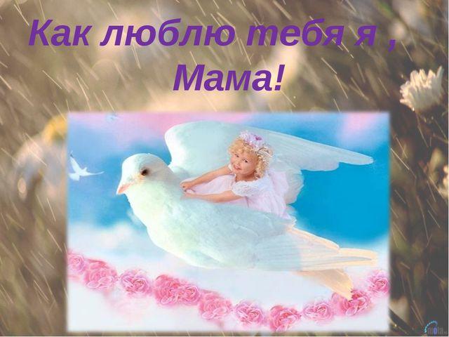 Как люблю тебя я , Мама!