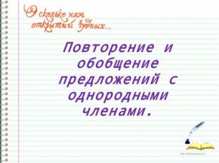 Повторение и обобщение предложений с однородными членами. http://ku4mina.ucoz