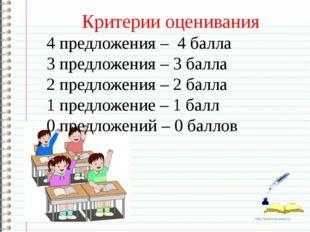 Критерии оценивания 4 предложения – 4 балла 3 предложения – 3 балла 2 предлож