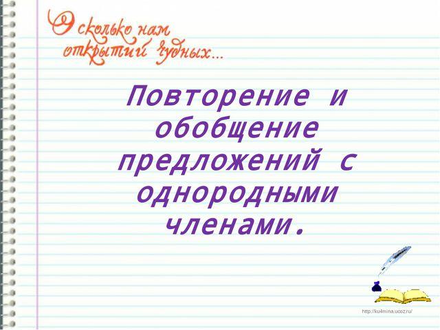 Повторение и обобщение предложений с однородными членами. http://ku4mina.ucoz...