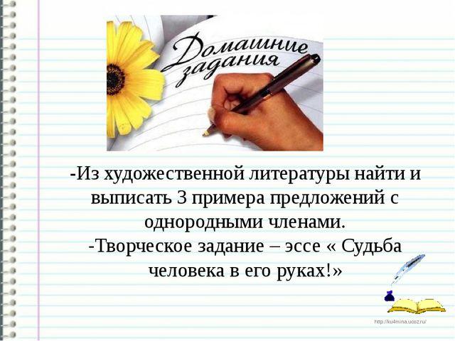 -Из художественной литературы найти и выписать 3 примера предложений с одноро...