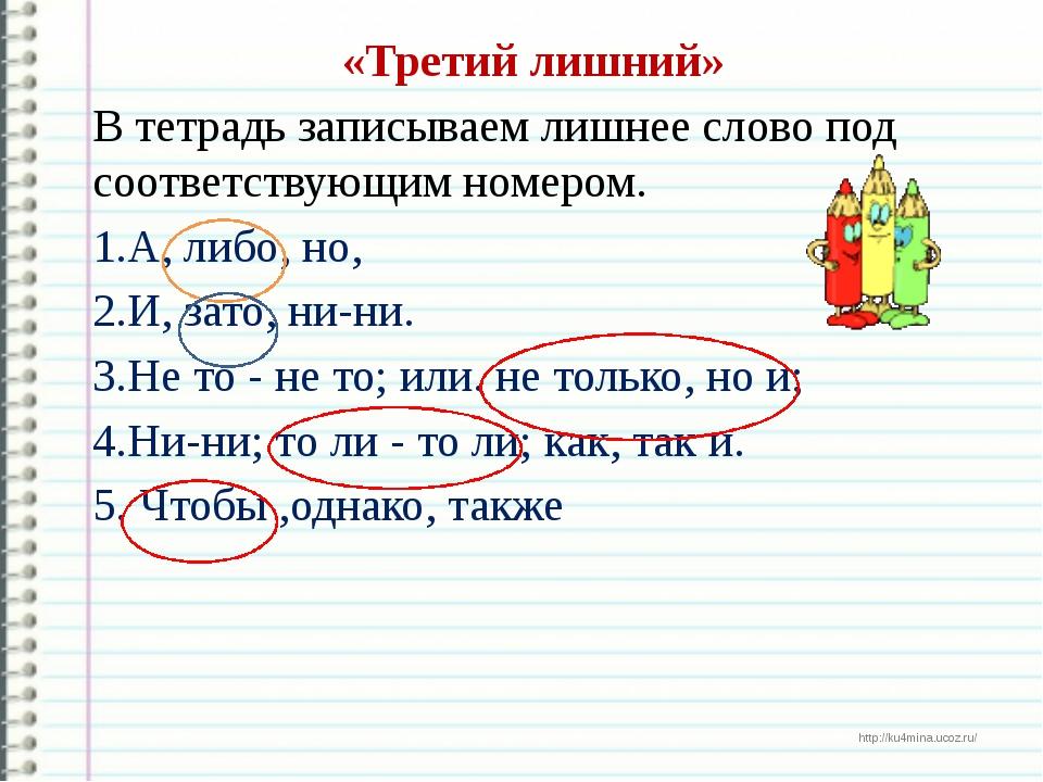 «Третий лишний» В тетрадь записываем лишнее слово под соответствующим номер...