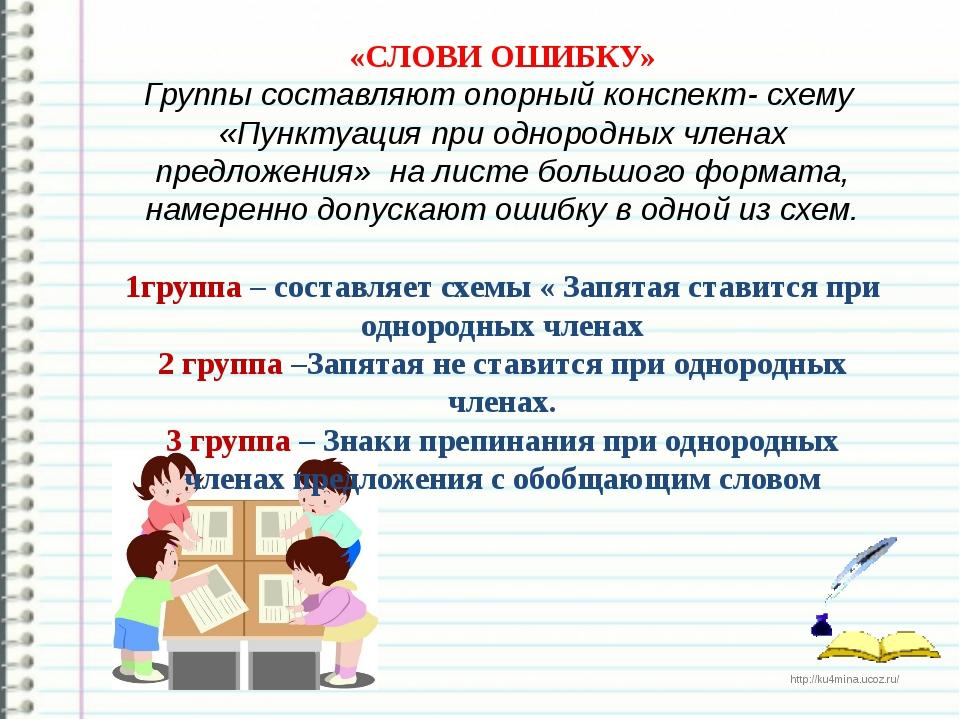 «СЛОВИ ОШИБКУ» Группы составляют опорный конспект- схему «Пунктуация при одно...