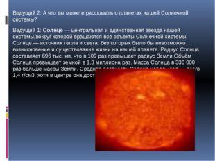Ведущий 2: А что вы можете рассказать о планетах нашей Солнечной системы? Вед