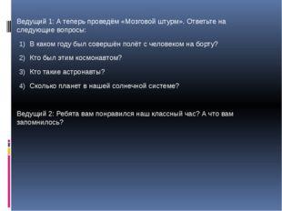 Ведущий 1: А теперь проведём «Мозговой штурм». Ответьте на следующие вопросы: