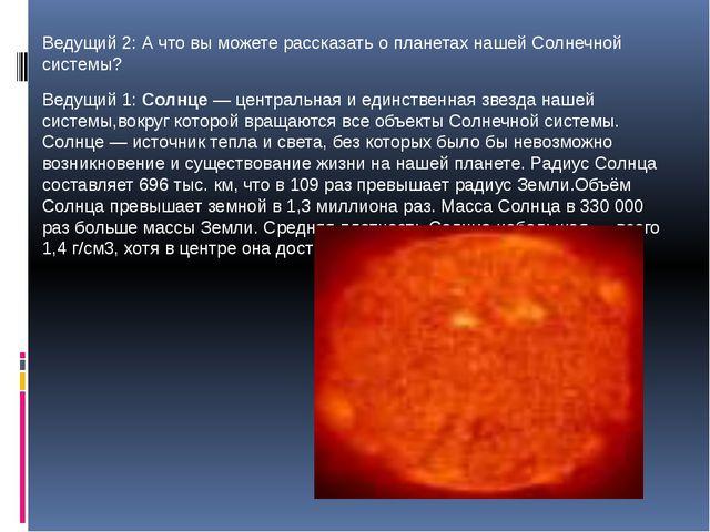 Ведущий 2: А что вы можете рассказать о планетах нашей Солнечной системы? Вед...