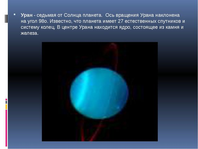 Уран - седьмая от Солнца планета. Ось вращения Урана наклонена на угол 98o. И...