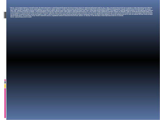 Нептун - это последняя планета в солнечной системе. Ее орбита пересекается с...