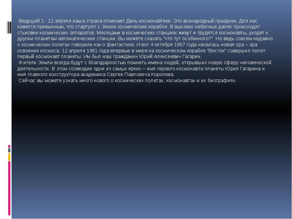 Ведущий 1: 12 апреля наша страна отмечает День космонавтики. Это всенародный...