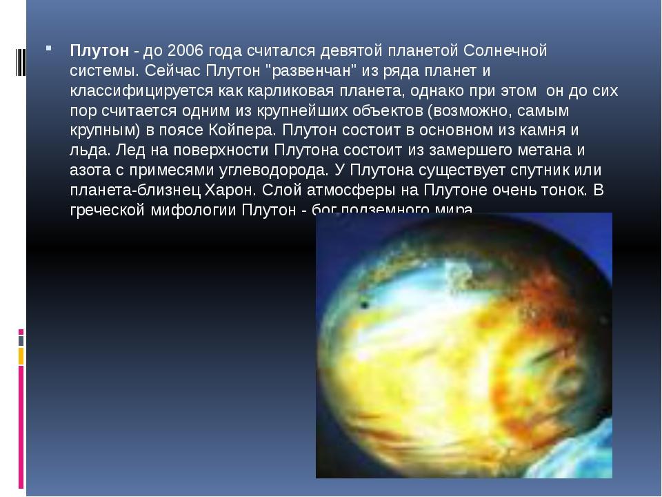 Плутон - до 2006 года считался девятой планетой Солнечной системы. Сейчас Плу...