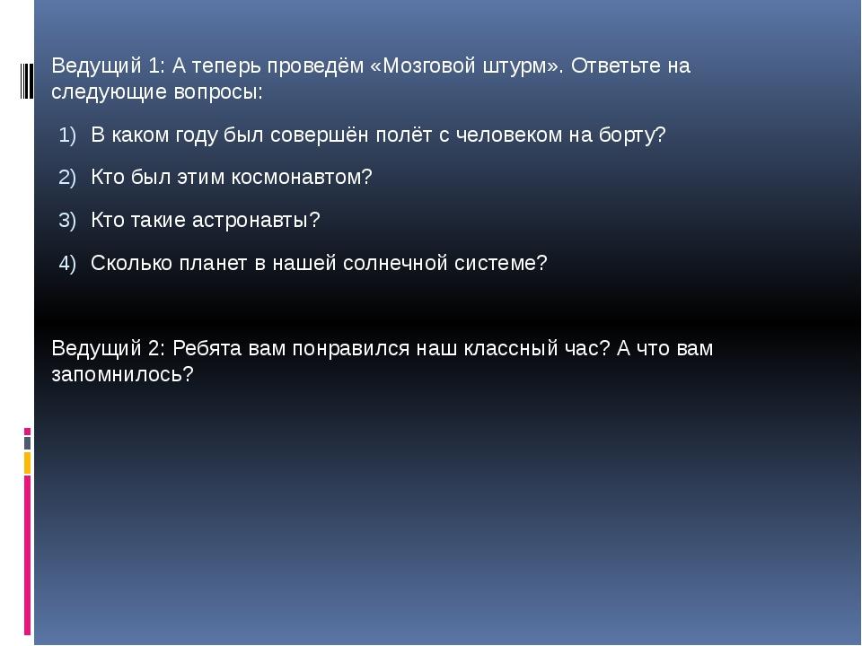 Ведущий 1: А теперь проведём «Мозговой штурм». Ответьте на следующие вопросы:...