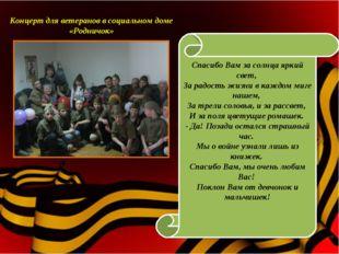 Концерт для ветеранов в социальном доме «Родничок» Спасибо Вам за солнца ярки