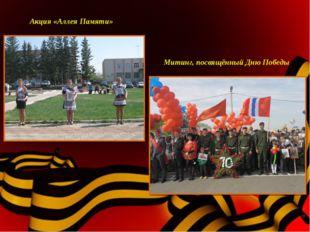Митинг, посвящённый Дню Победы Акция «Аллея Памяти»