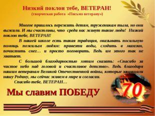 Низкий поклон тебе, ВЕТЕРАН! (творческая работа «Письмо ветерану») Многое пр
