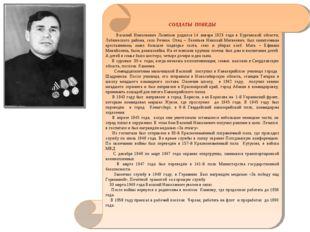 СОЛДАТЫ ПОБЕДЫ  Василий Николаевич Леонтьев родился 14 января 1923 года в