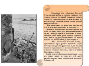 Размышляя над событиями Великой Отечественной войны, я пришла к выводу,