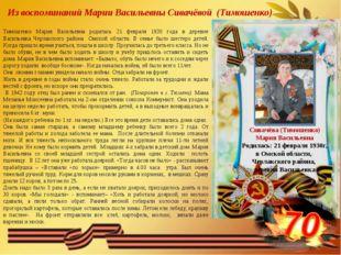 Из воспоминаний Марии Васильевны Сивачёвой (Тимошенко) Сивачёва (Тимошенко)
