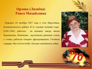 Родилась 24 октября 1927 года в селе Верхалёвка, Большеуковского района. В