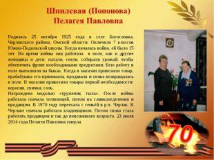 Родилась 25 октября 1925 года в селе Богословка, Черлакского района, Омской
